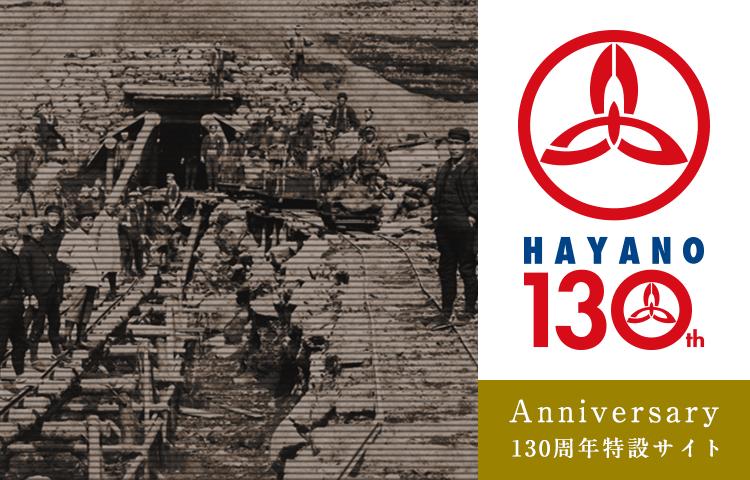 HAYANO 130th Anniversary