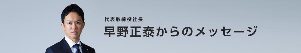 早野正泰からのメッセージ